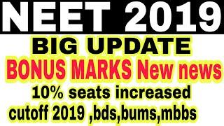 NEET 2019 CUTOFF , NEET 2019 EXPECTED CUT OFF,neet 2019 exam,neet 2019 exam cut off,bds cutoff,bams