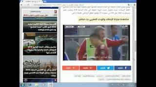 بث مباشر// مباراة الزمالك والوداد المغربى الشوط الثانى دورى ابطال افريقيا