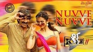 Nuvve Nuvve Video Song | KICK 2 | Jonita Gandhi | Raviteja | Rakul Preet Singh | S S Thaman