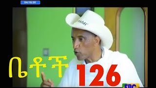 Ethiopian Comedy Betoch 126 ቤቶች ክፍል 126- 30 04 2008, Betoch Part 126, January 09, 2016