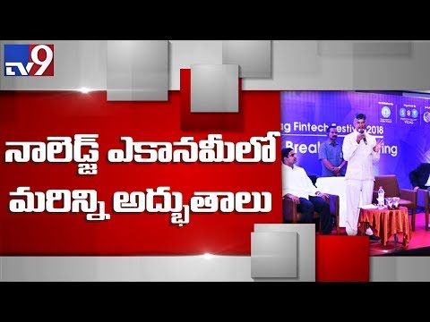 CM Chandrababu Naidu speech at Fintech festival || Visakha  - TV9