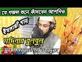 Modinar Bulbul Nobi Rasul Allah Qari Hafez Maulana Obydullah Bangla Islamic Song Bangla Gojol