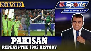PAKISTAN REPEATS THE 1992 HISTORY | G Sports With Waheed Khan 26th June 2019 |