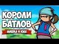 КОРОЛИ БАТЛОВ ДУЭЛЬ Floor Kids УРА КАМЕРА mp3