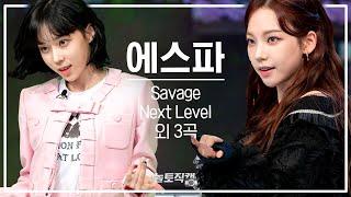 Download lagu [카리나X윈터 세로캠] aespa - Savage & Next Level 외 3곡 | 놀토직캠