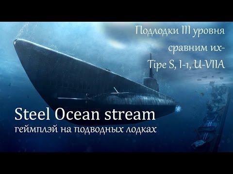как играть на подводной лодке wows