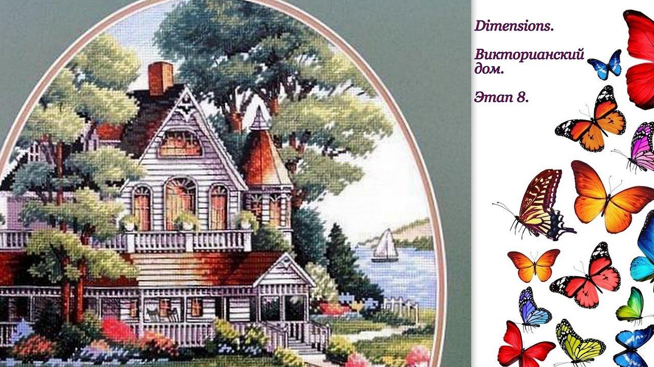 Вышивка дома от dimensions 676