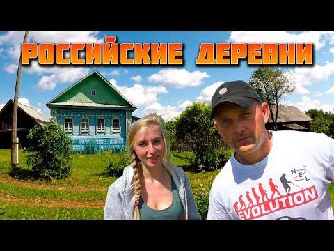 Российские деревни | ч.1 | Дима с Ваговщины
