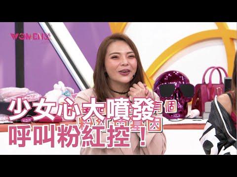 台綜-Women說-20200103-我們說_粉紅控的最愛,粉色系列大集合!
