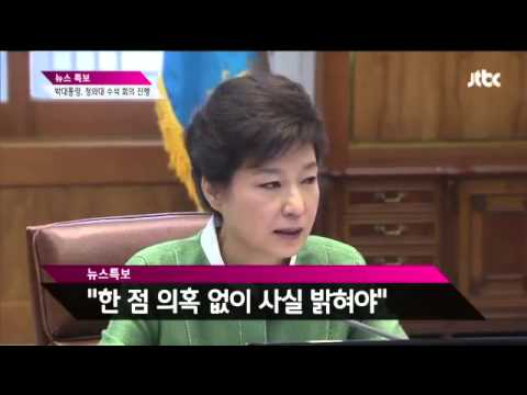 South Korea President Park Geun-hye Apologizes For Sexual Harassment Scandal Involving Spokesman
