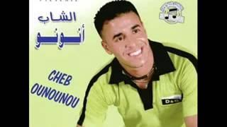 Cheb Ounounou  u0026 Aziz Taxieur   Na3ima   YouTube