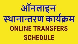 Online Transfer Schedule