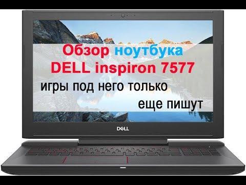 DELL Inspiron 7577 Обзор