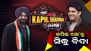 Sony TV Sacked Navjot Singh Sidhu From Kapil Sharma Show For His Pulwama Remark