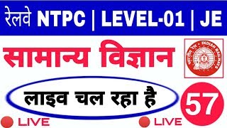 General Science / विज्ञान - #LIVE_CLASS OF रेलवे NTPC, GROUP- D OR JE - 57
