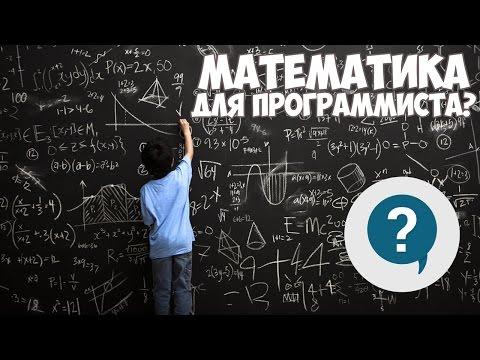 Нужна ли математика для программиста?
