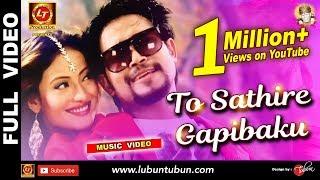TO SATHIRE GAPIBAKU Video Song LubunTubun Lubun Ankita