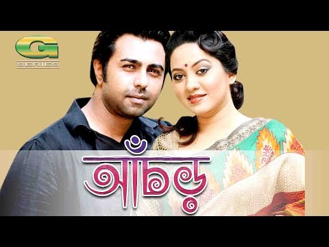 Bangla Natok |  Achor | Ft Apurba, Tarin | HD 1080p 2017 | Romantic Bangla Drama