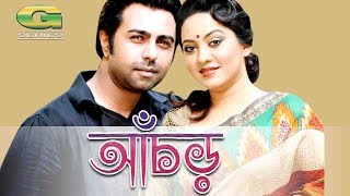 Bangla Natok |  Achor | ft Apurba, Tarin | HD 1080p 2017 | Romantic Bangla Drama