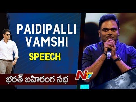 Paidipalli Vamshi Speech @ Bharat Ane Nenu Bharat Bahiranga Sabha || Mahesh Babu || Jr NTR