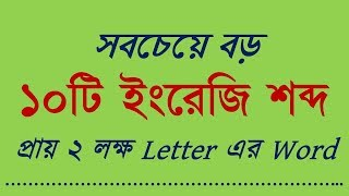 ২ লক্ষ Letter দিয়ে তৈরি শব্দ : Largest 10 Words in English Vocabulary