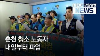R)춘천 청소 노동자 내일부터 파업