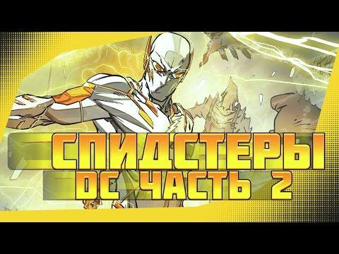 СПИДСТЕРЫ ВСЕЛЕННОЙ ДИСИ КОМИКС | ЧАСТЬ 2 | DC COMICS