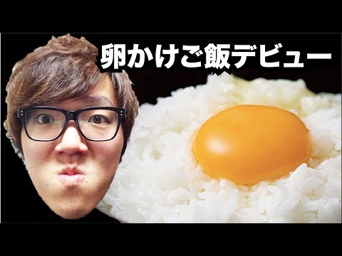 生まれて初めて卵かけご飯食べてみた!
