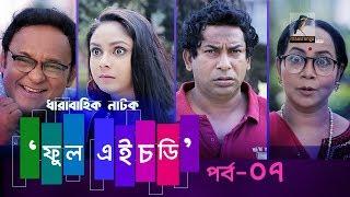 Fool HD | Ep 07 | Mosharraf Karim, Preeti, S. Selim, FR Babu | Natok | Maasranga TV | 2018