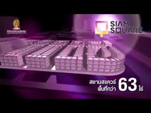 วิดีโอแนะนำ ศูนย์การค้าสยามสแควร์ (siam square)