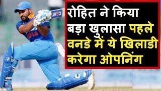 IND Vs AUS 1st ODI: Rohit Sharma hints Ajinkya Rahane may open in IND first ODI | Headlines Sports