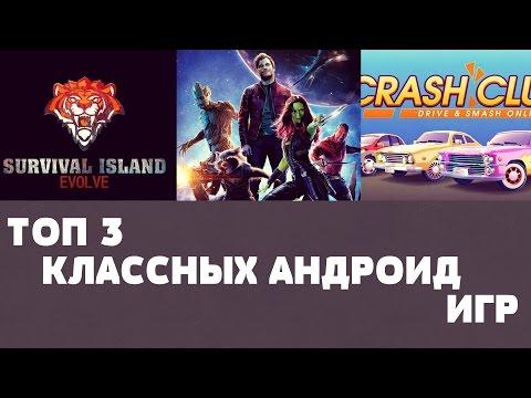 ТОП 3 КЛАССНЫХ ИГР НА АНДРОИД №57 (Top 3 android games )