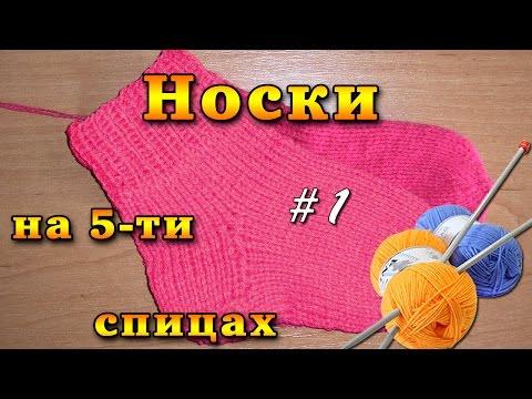 Вязание детские носков на 5 спицах