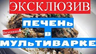 КУРИНАЯ печень в МУЛЬТИВАРКЕ. Скороварке.  Как приготовить куриную печень с грибами. Рецепты