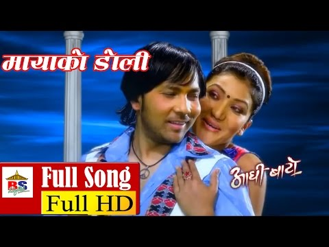 Mayako Doli Chadhai - Full Song (with Lyrics) - Yash Kumar - Pabita Pariya - Adhi Bato video