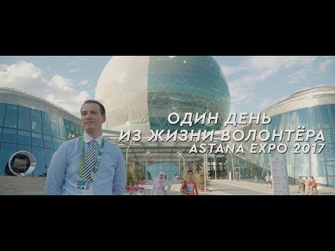Один день из жизни Волонтёра  | Astana Expo 2017