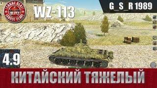 WoT Blitz - Первый взгляд на танк WZ 113 - World of Tanks Blitz (WoTB)