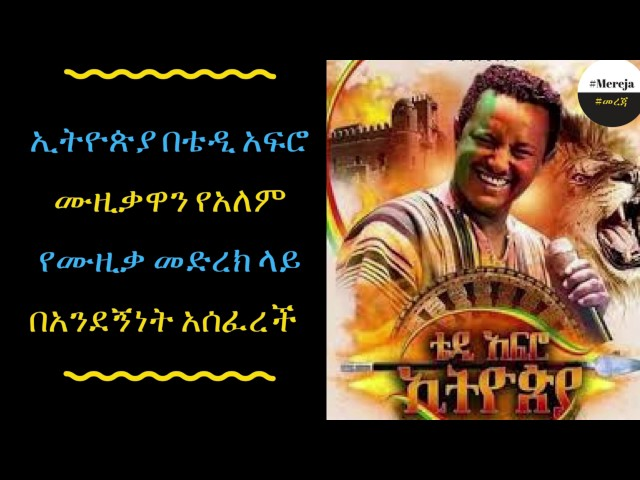 ETHIOPIA - ETHIOPIA Become Once Again The First, By Her Son Teddy Afro