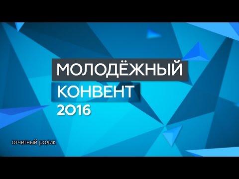 Молодежный конвент 2016