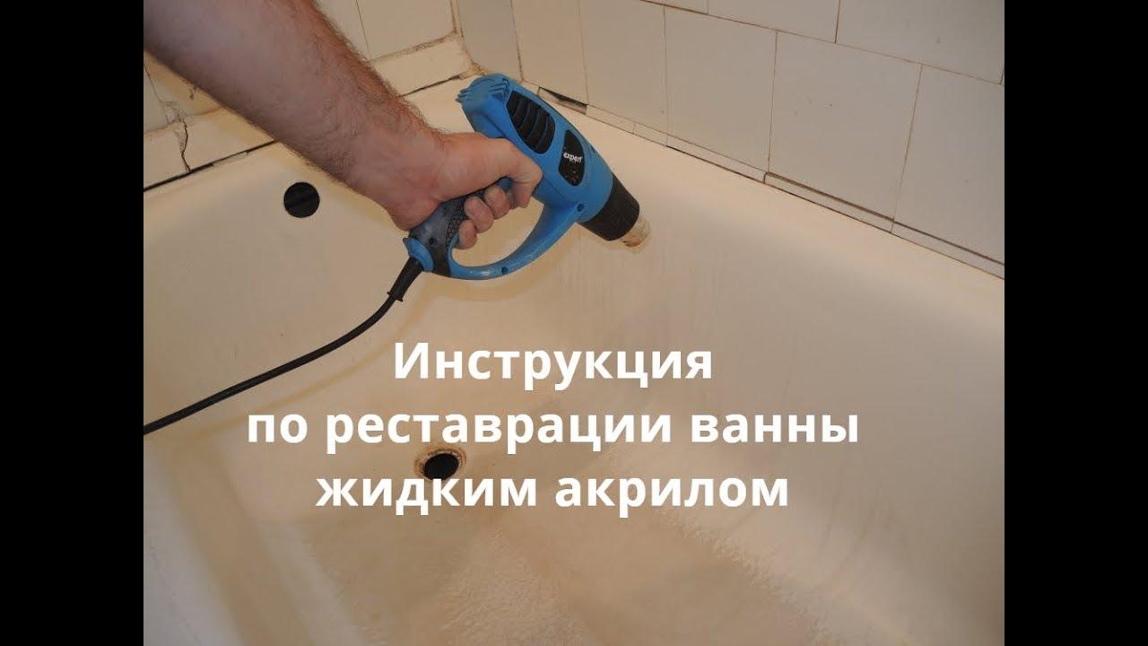 Ремонт пластиковых ванн своими руками 239