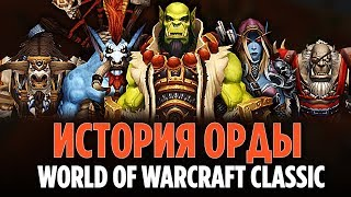 ИСТОРИЯ ОРДЫ [WORLD OF WARCRAFT CLASSIC]