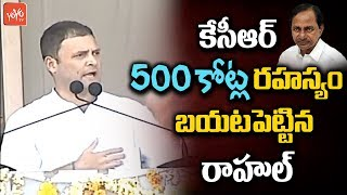 Rahul Gandhi Reveals Shocking Facts About CM KCR | Telangana Congress Public Meeting
