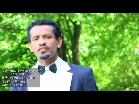 Yamlaksira Yami Besemish - Besew Hager New Ethiopian Music 2016