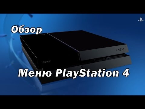 Обзор главного меню PlayStation 4