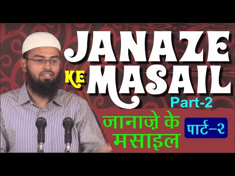 Janaze Ke Masail Part 2 - Maut Se Namaz E Janaza Tak By Adv. Faiz Syed video