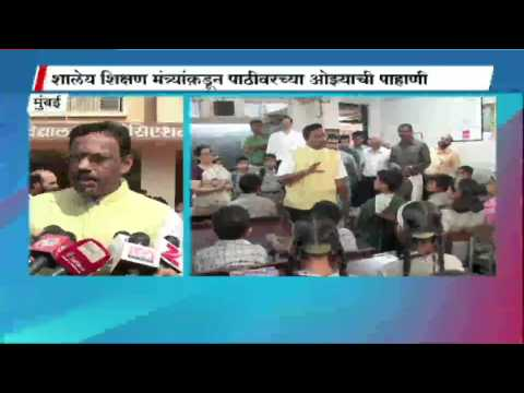 Education minister Vinod Tawde on heavy Schools bags