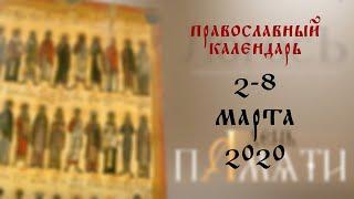 День памяти: Православный календарь 2-8 марта 2020 года