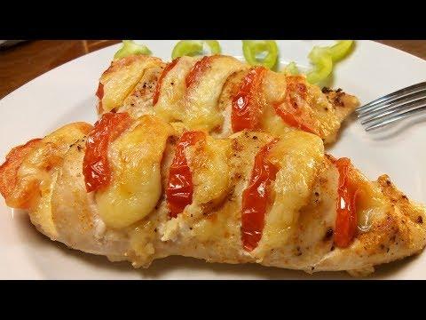 Куриная грудка с ПОМИДОРАМИ и СЫРОМ в духовке - оОчень вкусная