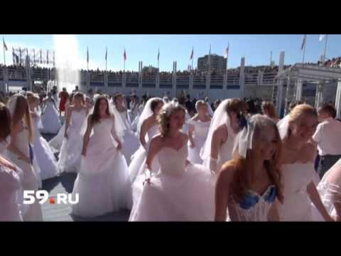 300 невест устроили флешмоб в Перми