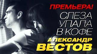 Александр Вестов - Слеза упала в кофе